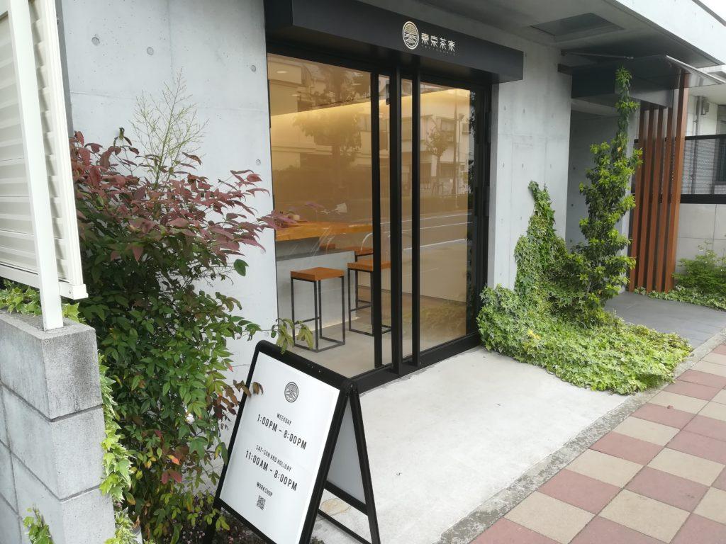 東京茶寮の外観